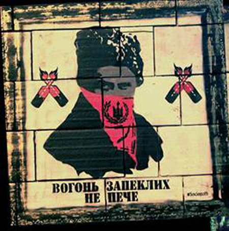 "Shevchenko as a revolution icon: ""Fire doesn't burn those who are fierce"" (February 10, 2014, by street painter ""Sociopath"")."