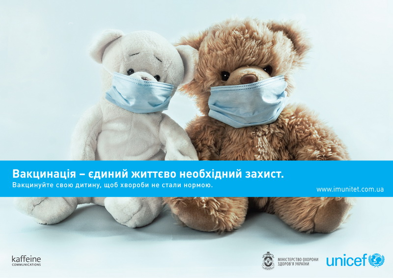 """Vaccination is the only vital protection."" A poster from the campaign to promote vaccination in Ukraine by UNICEF and Ukraine's Ministry of Healthcare, 2010."