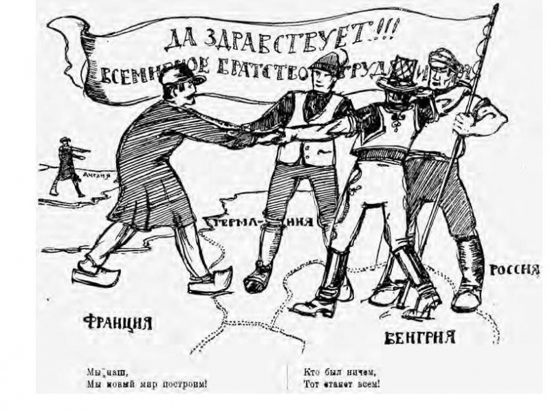 "Russocentric Bolshevik understanding of ""international solidarity"" as depicted in Pervoe maia published by Soviet Ukraine's War Commissariat. Both Ukraine and a Ukrainian are absent. Caption: ""This is how the fraternal unity of the workers is realized."" Pervoe maia (Spring 1919)."
