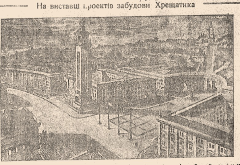 Another drawing of the Kalinin Square: large arches, columns, and massive government buildings were meant to legitimize the Soviet government in the capital of the Ukrainian republic.