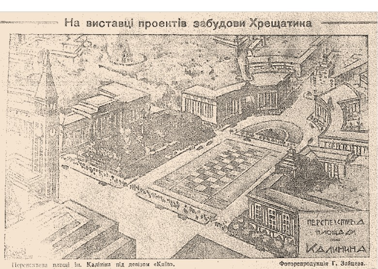 A published drawing of the Kalinin Square redesign (today's Independence Square, Maidan)